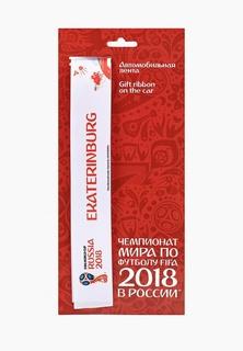 Брелок 2018 FIFA World Cup Russia™ СУВЕНИРНАЯ ЛЕНТОЧКА НА АВТОМОБИЛЬ ЕКАТЕРИНБУРГ 50 Х 4 СМ 2018 FIFA WORLD CUP RUSSIA™ 50 Х 4 СМ