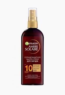 Масло для тела Garnier Ambre Solaire Солнцезащитное для интенсивного золотистого загара, водостойкое, SPF 10, 150 мл, с маслом Карите
