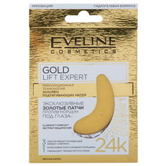 Патчи для глаз `EVELINE` GOLD LIFT EXPERT 3 в 1 против морщин 2 шт