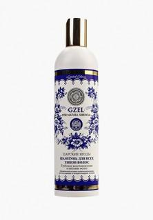Шампунь Natura Siberica Gzel для всех типов волос Царские ягоды, 400 мл