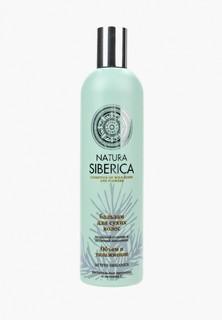 Бальзам для волос Natura Siberica для сухих Объем и увлажнение, 400 мл