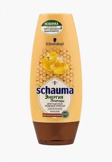 Бальзам для волос Schauma Драгоценный Медовый Эликсир, 200 мл