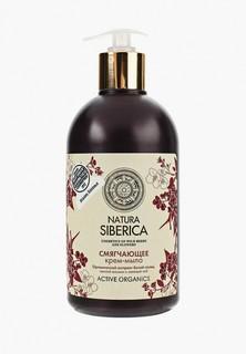 Мыло Natura Siberica