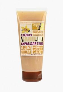 Скраб для тела Organic Shop Сладкая vanilla, 200 мл