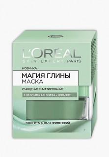 """Маска для лица LOreal Paris LOreal """"Магия Глины"""" Очищение и Матирование, с эвкалиптом, для всех типов кожи, 50 мл"""