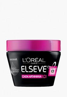Маска для волос LOreal Paris LOreal Elseve Сила Аргинина х3 с укрепляющей сывороткой 300 мл