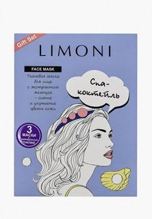 Набор масок для лица Limoni SHEET MASK WITH PEARL EXTRACT осветляющие с экстрактом жемчуга 3 шт