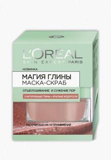 """Маска для лица LOreal Paris LOreal """"Магия Глины"""" Отшелушивание и Сужение пор, маска-скаб, для всех типов кожи, 50 мл"""