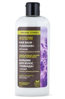 Бальзам для волос Organic Stories
