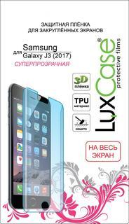 Защитная пленка Luxcase SP (TPU) для Samsung Galaxy J3 2017 (на весь экран) (глянцевая)