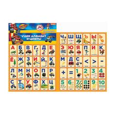 Настольная игра Умка Карточки на магнитах Вспыш Учим алфавит и цифры 4690590141168 Umka