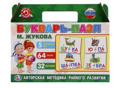 Пазл Умка Букварь М.Жукова 5 игр 64 пазла 4690590149850 Umka