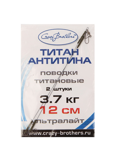 Поводок Crazy Brothers 12cm А 2011