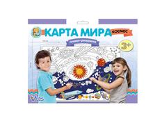Плакат-раскраска Десятое Королевство Карта мира. Космос 02740