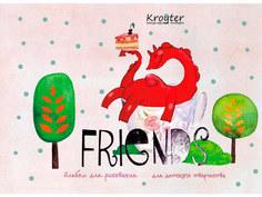 Альбом для рисования Kroyter A5 40 листов 420059