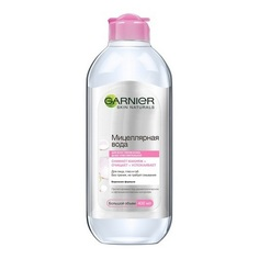 Мицеллярная вода GARNIER SKIN NATURALS для всех типов кожи 400 мл