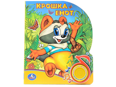 Обучающая книга Умка Крошка Енот 257284 Umka
