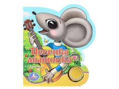 Обучающая книга Умка Песенка мышонка 257275 Umka