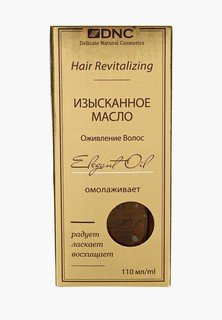 """Масло для волос DNC Изысканное """"Оживление волос"""", 110 мл"""