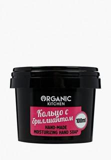 """Мыло Organic Shop увлажняющее ручной работы """"Кольцо с бриллиантом"""" 70 мл"""