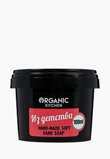 """Мыло Organic Shop ручной работы """"Из детства"""" 70 мл"""