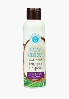 Масло для лица Мануфактура Дом Природы кокосовое «Виноград и абрикос», с эффектом пилинга, 140 г
