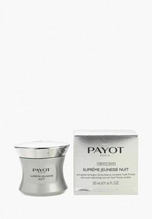 Крем для лица Payot Supreme Jeunesse ночной с непревзойденным омолаживающим эффектом, 50 мл