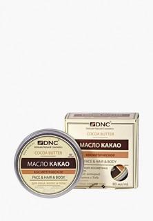 Масло для тела DNC Какао, 80 мл