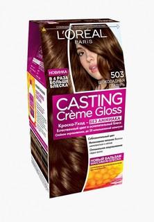 Краска для волос LOreal Paris LOreal Casting Creme Gloss, 503 Шоколадная глазурь