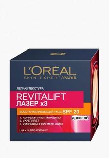 """Крем для лица LOreal Paris LOreal антивозрастной """"Ревиталифт Лазер"""", антивозрастной, против морщин, восстанавливающий, SPF 20, 50 мл"""