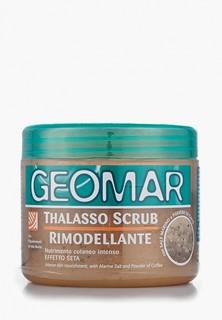 Скраб для тела Geomar моделирующий с гранулами кофе 600 гр