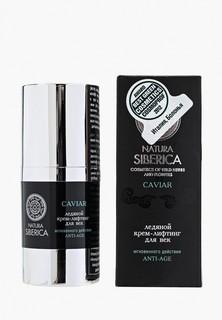 Крем для кожи вокруг глаз Natura Siberica Absolut Ледяной Caviar, 15 мл