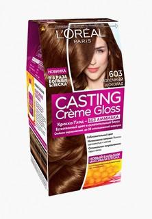 Краска для волос LOreal Paris LOreal Casting Ceme Gloss, 603 Молочный шоколад