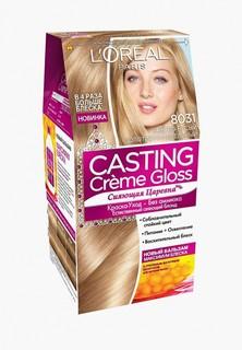 Краска для волос LOreal Paris LOreal Casting Creme Gloss 8031 Cветло-русо-золотисто-пепельный