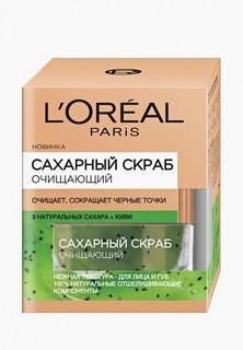 Скраб для лица LOreal Paris LOreal очищающий, сокращающий черные точки, 50 мл, 3 натуральных сахара и Киви