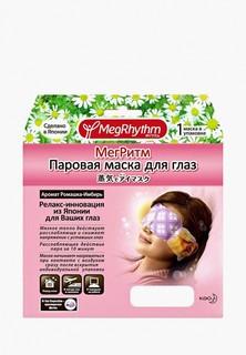 Маска для кожи вокруг глаз MegRhythm Паровая (Ромашка - Имбирь), 1 шт