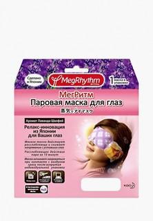 Маска для кожи вокруг глаз MegRhythm Паровая (Лаванда - Шалфей), 1 шт