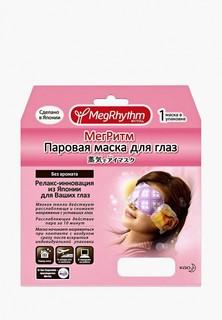 Маска для кожи вокруг глаз MegRhythm Паровая (Без запаха), 1 шт
