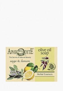 Мыло Aphrodite оливковое с шалфеем и лимоном, 100 г