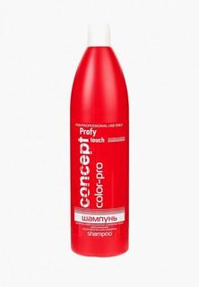 Шампунь Concept для волос после окрашивания Color Neutralizer Shampoo, 1000 мл.