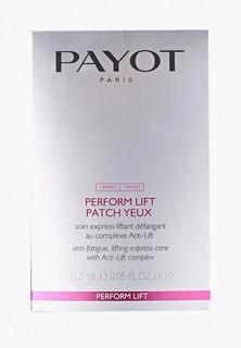 Крем для кожи вокруг глаз Payot Perform Lift для устранения признаков усталости 10х2 шт