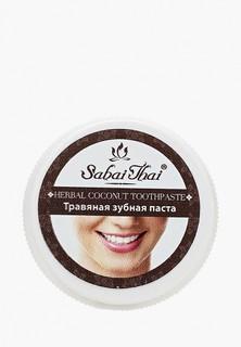 "Зубная паста Sabai Thai Authentic SPA Травяная ""кокос"""