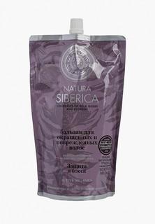 """Бальзам для волос Natura Siberica для окрашенных """"Защита и блеск"""" Дой-Паки, 500 мл"""