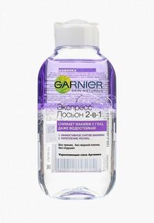 Средство для снятия макияжа Garnier Экспресс 2-в-1, 125 мл