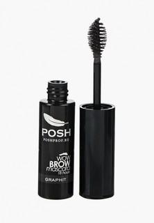 Тушь для бровей Posh с укладывающим и фиксирующим эффектом 18 часов Устойчивости Тон Графит