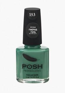Гель-лак для ногтей Posh Гибрид без УФ лампы Тон 153 Дерево жизни