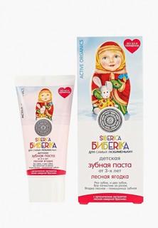 Зубная паста Natura Siberica Бибеrika от 3-х лет Лесная ягодка, 50 мл