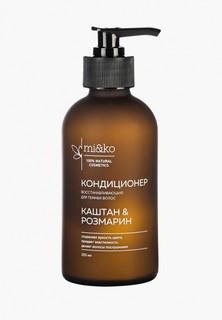Кондиционер для волос MiKo Каштан и розмарин восстанавливающий для темных волос, 200 мл