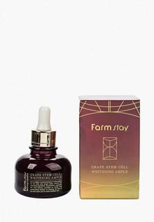 Сыворотка для лица Farm Stay Ампульная с фито-стволовыми клетками винограда, 30 мл
