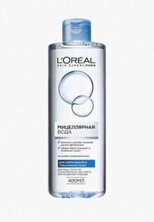 Мицеллярная вода LOreal Paris LOreal для нормальной и смешаной кожи, 400 мл